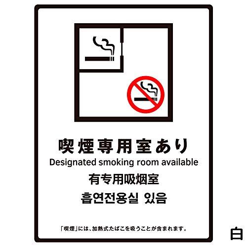 喫煙専用室あり 4か国語表記(日本語/英語/中国語/ハングル語) 白色シール・ステッカー 3枚セット 改正健康増進法・受動喫煙防止