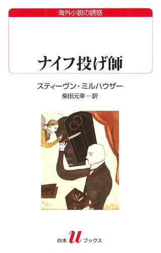 ナイフ投げ師 (白水Uブックス179)