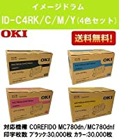 OKI イメージドラムID-C4RK/C/M/Y 4色セット 純正品