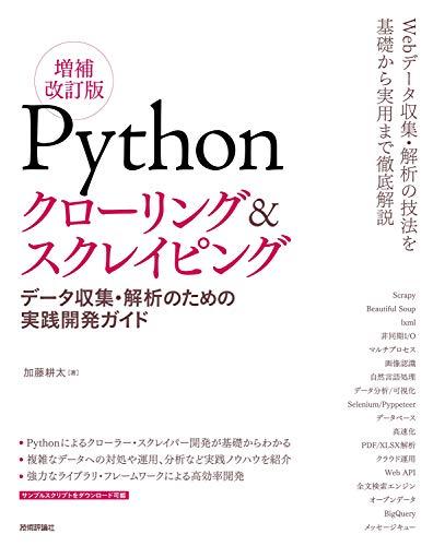 Pythonクローリング&スクレイピング[増補改訂版] -データ収集・解析のための実践開発ガイド