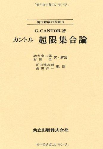 カントル 超限集合論 (現代数学の系譜 8)