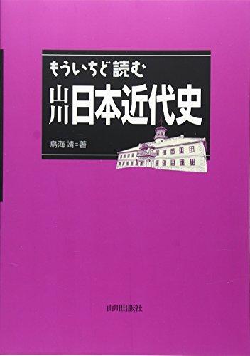 もういちど読む山川日本近代史
