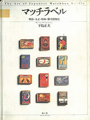 The Art of Japanese Matchbox Labels.