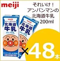 明治 それいけ アンパンマンの北海道牛乳 200ml×24本×2ケース(合計48本)…