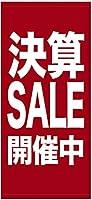 店頭幕 決算SALE開催中(トロマット) No.69545 (受注生産) [並行輸入品]