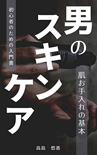 otoko no skincare nyumon shosinsha no tame no hada oteire kihon step: hadaare kansou tekari nikibi keana dansei no hada toraburu taisaku hajime no ippo (Japanese Edition)