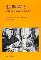 お年寄り―比較文化からみた日本の老人