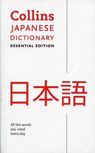 Japanese Essential Dictionary: Bestselling bilingual dictionaries (Collins Essential) (Collins Essential Dictionaries)