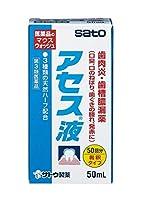【第3類医薬品】アセス液 50mL ×4