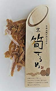 無添加京都山城筍するめ25g×2セット