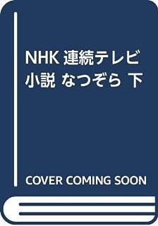 NHK連続テレビ小説 なつぞら 下