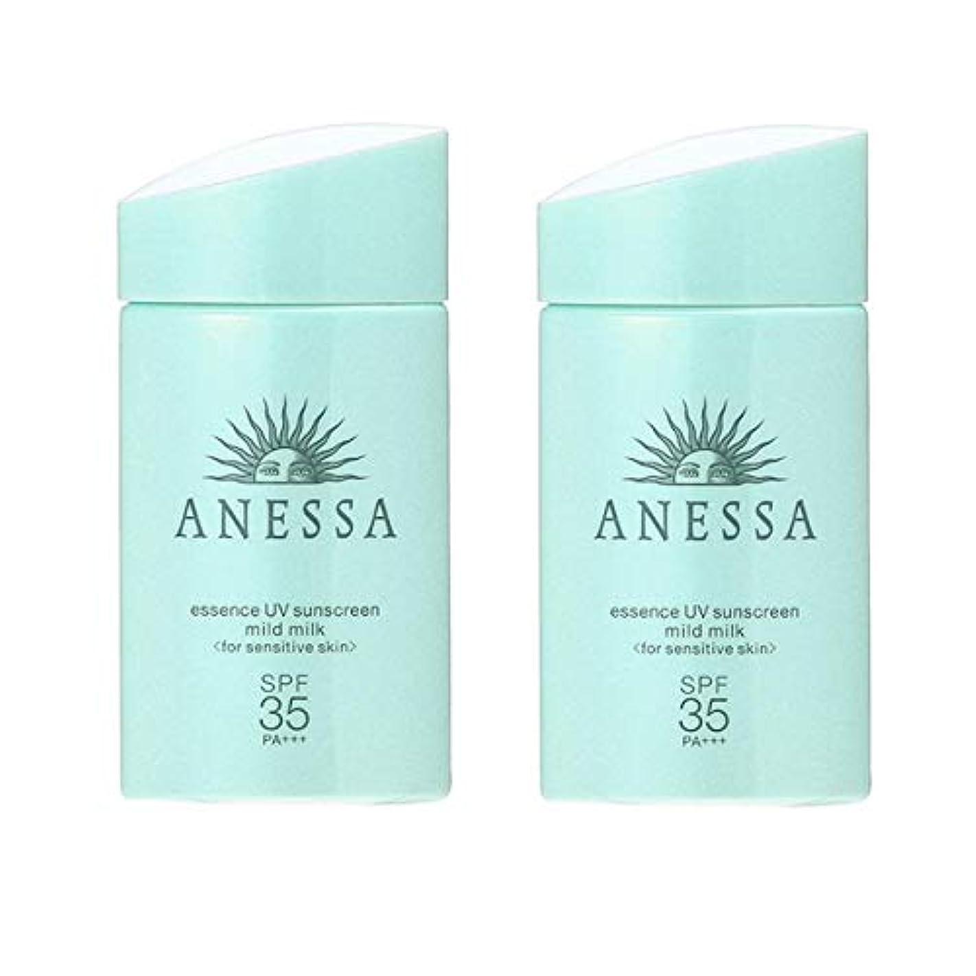 肌作動するスリップ【セット】資生堂 アネッサ ANESSA エッセンスUV マイルドミルク SPF35/PA+++ 60mL 2個セット