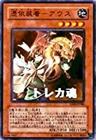 【遊戯王シングルカード】 《エキスパート・エディション4》 憑依装着-アウス ノーマル ee04-jp086