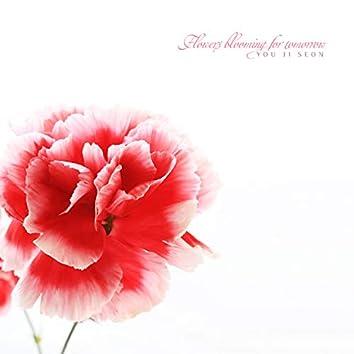 내일을 향해 피는 꽃