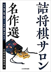 詰将棋サロン名作選 1960~2021