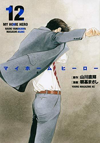 マイホームヒーロー(12) (ヤンマガKCスペシャル)