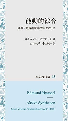 能動的綜合: 講義・超越論的論理学 1920-21年 (知泉学術叢書 13)