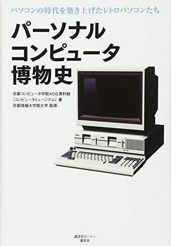 パーソナルコンピュータ博物史の詳細を見る