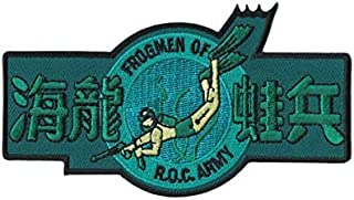 Wiser Military Embroidered Patche Morale Patches Cloth Fabric Badges Tactical Patche for Cap Bag Jackets Punisher Patch, Taiwan Army 101st Amphibious Reconnaissance Battalion   FrogMen   (Green)