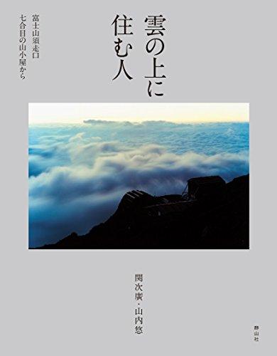 雲の上に住む人 富士山須走口七合目の山小屋から