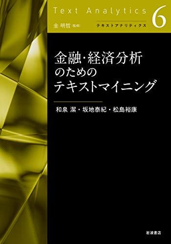 金融・経済分析のためのテキストマイニング (テキストアナリティクス)