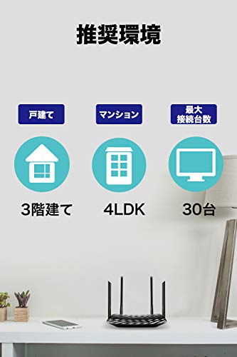 TP-LinkWiFi無線LANルーター11acMU-MIMOビームフォーミング全ポートギガビットデュアルバンドAC1200867+300MbpsArcherC6