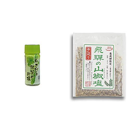 [2点セット] わさびと抹茶のお塩(30g)・手造り 飛騨の山椒塩(40g)