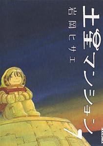 土星マンション(7) (IKKI COMIX)