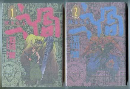 禍 MAGA 全2巻セット 石川賢 若桑一人シナリオ協力 小学館ビッグコミックスB6 唯一の単行本 初