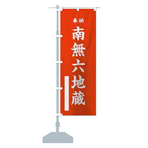 南無六地蔵 のぼり旗 サイズ選べます(ジャンボ90x270cm 左チチ)