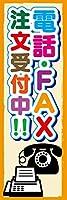 『60cm×180cm(ほつれ防止加工)』お店やイベントに! 電話・FAX注文受付中!!