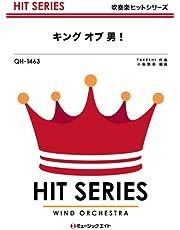 キング オブ 男!/関ジャニ∞ (吹奏楽ヒット曲 QH-1463)