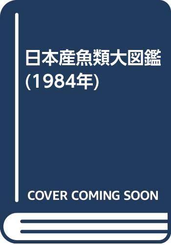 日本産魚類大図鑑 (1984年)の詳細を見る