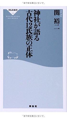 神社が語る 古代12氏族の正体(祥伝社新書)
