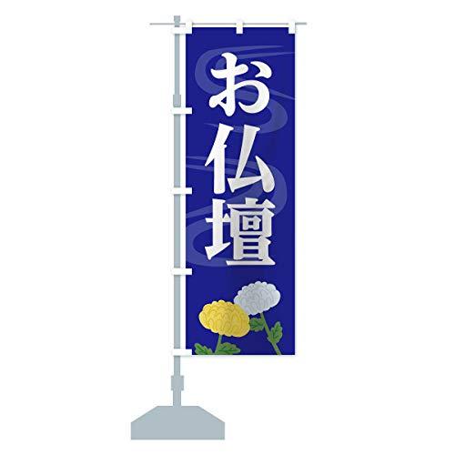 お仏壇 のぼり旗 サイズ選べます(ショート60x150cm 左チチ)