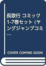 長歌行 コミック 1-7巻セット (ヤングジャンプコミックス・ウルトラ)