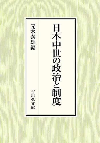 日本中世の政治と制度の詳細を見る