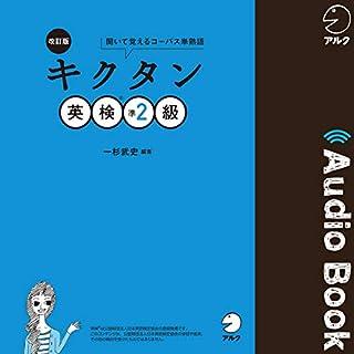 『改訂版 キクタン英検準2級』のカバーアート