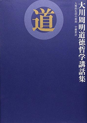 道―大川周明道徳哲学講話集
