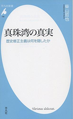 新書796真珠湾の真実 (平凡社新書)