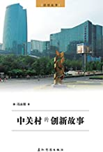 Stories Of Innovation: Zhongguancun Science Park (Book Series Of China's National Conditions) (Chinese Edition)