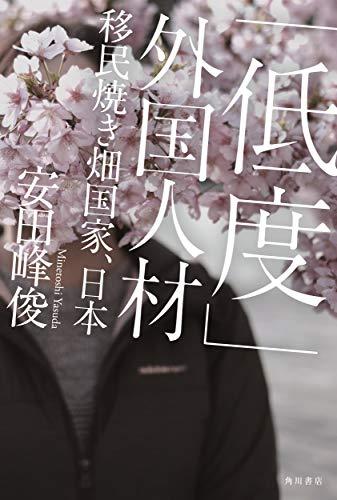 『「低度」外国人材』日本社会が依存する外国人はどんな人たちなのか