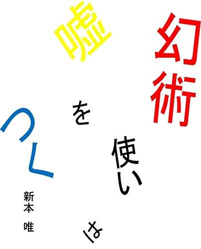 gennjututukaihausowotuku (Japanese Edition)