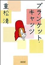 表紙: ブランケット・キャッツ (朝日文庫) | 重松 清