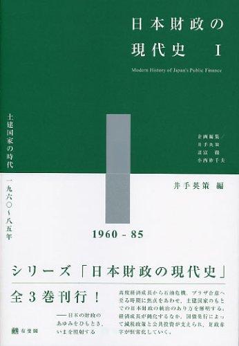 日本財政の現代史1 -- 土建国家の時代 1960~85年 (「日本財政の現代史」全3巻)の詳細を見る
