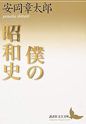 僕の昭和史 (講談社文芸文庫)