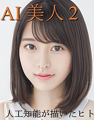 Artificial intelligence drew Japanese girl (Japanese Edition)
