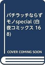 パチラッチならずモノspecial (白夜コミックス 168)