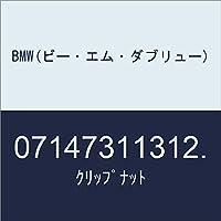 BMW(ビー・エム・ダブリュー) クリップナット 07147311312.