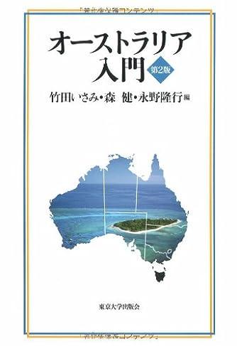 オーストラリア入門